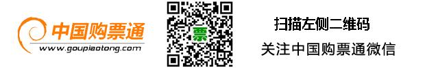 中国购票通官方微信
