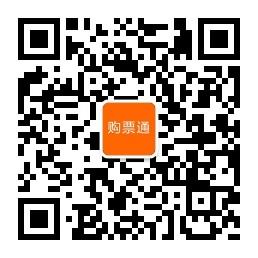 购票通官方微信